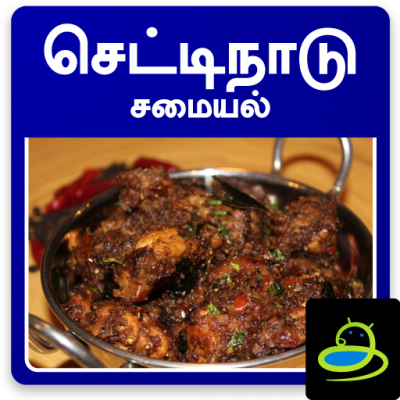 Chettinadu Recipe App