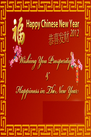Chinese New Year SMS APK download for Android