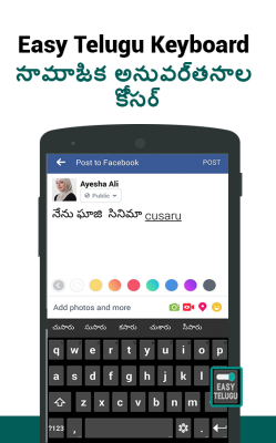 easy telugu keyboard android app free apk by quran reading. Black Bedroom Furniture Sets. Home Design Ideas
