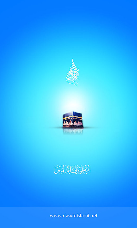 Eid Al Adha Wallpapers Free Android App Android Freeware