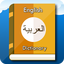 Image of English Arabic Dictionary