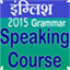 English Speaking Course with Grammar
