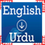 Image of English urdu Dictionary free