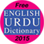 Image of English urdu Dictionary