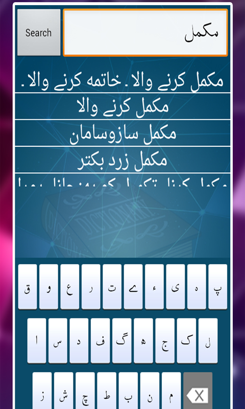 mobile free chatting urdu