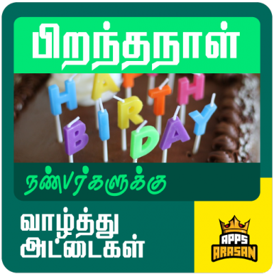 Friends Birthday Photo Frames Tamil Photos Editor