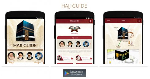 Image of HAJJ GUIDE