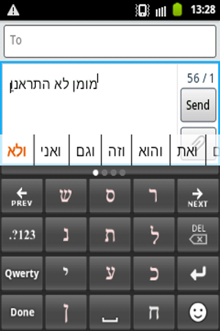 Hebrew CleverTexting IME screenshot 1