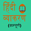 Image of Hindi Grammar - complete