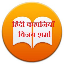 Hindi Stories book for Android - Download