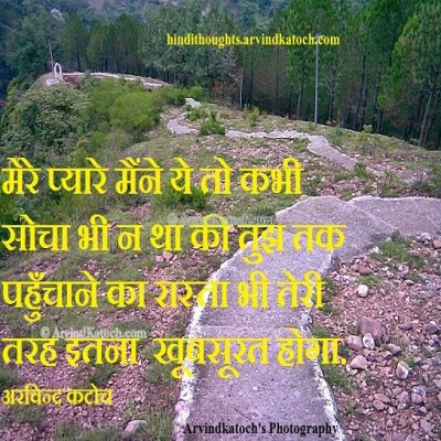 Download Hindi Thoughts and Quotes free for your Android phone