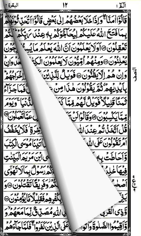 Holy Quran - 16 lines per page screenshot 2