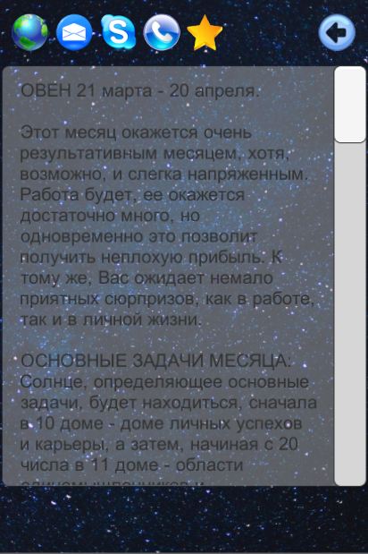 horoscope - zodiac screenshot 2