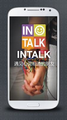 Intalk China chat screenshot 1