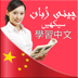 Image of Learn Chinese Language in Urdu