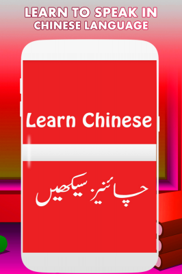 Learn Chinese Language in Urdu for Android - Download