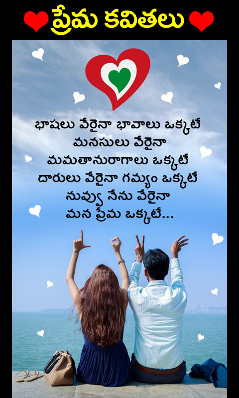 Love Quotes Telugu New App Download