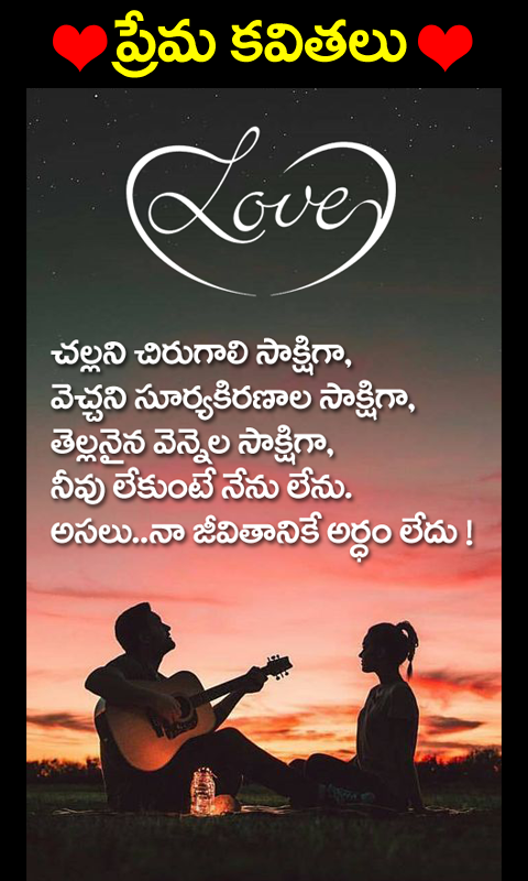 Love Quotes Telugu New Android Download
