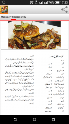Masala tv recipes urdu free apk android app android freeware download masala tv recipes urdu forumfinder Choice Image