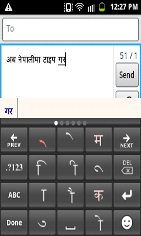 Nepali PaniniKeypad IME for Android - Download