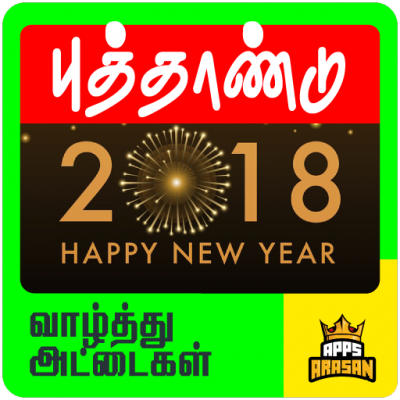 Image of New Year Photo Frames Happy New 2018 Wishes Tamil