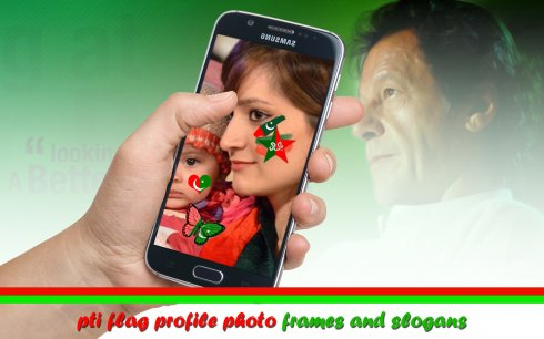 PTI Dp photo frame new pti flag face profile 2017 screenshot 1