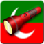 PTI FlashLight