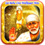 Sai Baba Live Wallpaper New