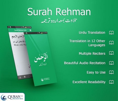 Download surah rahman urdu translation free for your android phone