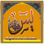 Image of Surah Yaseen Urdu MP3