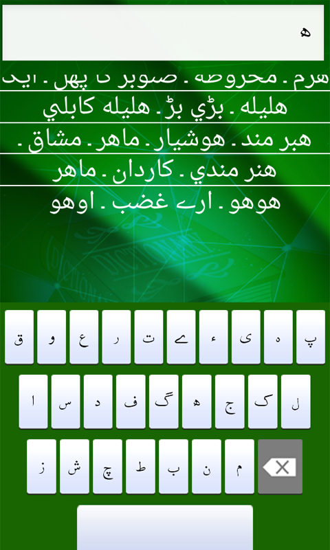 Urdu dictionary free download for e725