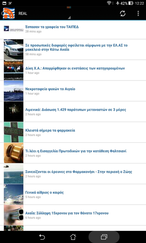 Top News From Greece screenshot 2
