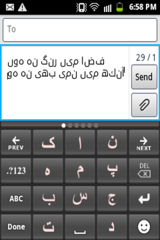 Urdu PaniniKeypad IME screenshot 1