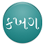 Image of View In Gujarati Font